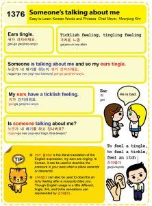 Easy to Learn Korean 1376 - Someone's talking about me.