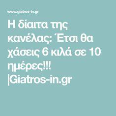 Η δίαιτα της κανέλας: Έτσι θα χάσεις 6 κιλά σε 10 ημέρες!!! |Giatros-in.gr