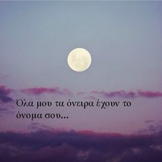 Sense the mystery You And I, I Love You, My Love, Amazing Quotes, Love Quotes, Greek Quotes, Mystery, Poems, Thoughts