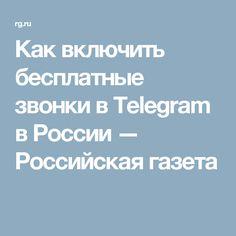 Как включить бесплатные звонки в Telegram в России — Российская газета