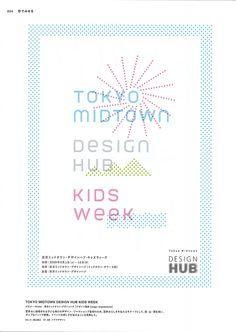 tokyo midtown design hub kids week 09