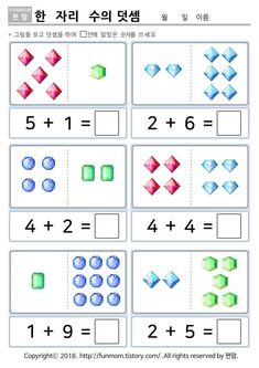 Fun Learning, Learning Activities, Activities For Kids, Math Coloring Worksheets, Worksheets For Kids, Addition And Subtraction Practice, Grande Section, Math Facts, Home Schooling