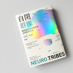 """「謳歌神經多樣性的經典。」(紐約時報)鐳射膜的多彩和漸層分別隱喻了自閉症是廣泛光譜以及對多元的接納:「相互調適才是與自閉症人士的共處之道」(紐約時報評論),也讓我聯想到評論裡,關於眼界的開闊這句:「點出我們社會對自閉症態度的變化:只要反射的光有一點點不同,眼界就足以煥然一新。」且鐳射膜的些許鏡面效果,給了我這樣的提示:每個人(譬如鏡面裡的「自己」)都有可能被他人視為異數,因此我們更必須懂得尊重多元。""""It has found its place on the shelf next to """"Far…"""