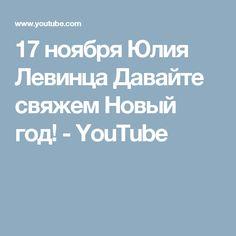 17 ноября Юлия Левинца Давайте свяжем Новый год! - YouTube