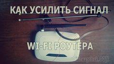 Как усилить сигнал WIFI и улучшить уровень приема