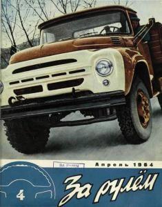 «За рулём», 1964, №04