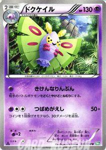 「ポケモンカードゲーム(ポケカ) ドクケイル(U) BW5拡張パック「リューズブラスト」収録カード」の商品情報やレビューなど。