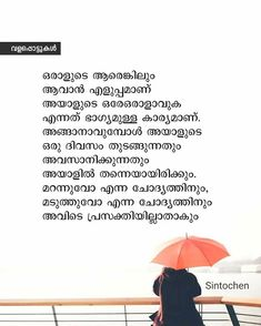 Attitude Quotes, Mood Quotes, Positive Quotes, Life Quotes, Lost Myself Quotes, Missing You Quotes, Malayalam Quotes, Losing Me, Krishna