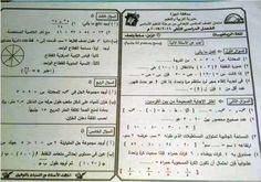 ورقة امتحان الرياضيات للسادس الابتدائى ترم ثانى 2017 تم امتحانة فعلا محافظة الجيزة