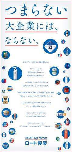 ロート製薬株式会社(東証一部上場)/ビジネスプランナー(企画提案営業)/10名採用(入社日は2017年7月1日)の求人PR - 転職ならDODA(デューダ)