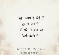 Hindi Quotes, Qoutes, Gulzar Quotes, Reality Quotes, Love Quotes, Poems, Peace, Math, Birthday