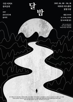 연극 달밤, 극단 시지프, graphic design, 2017 : 파이카 pa-i-ka Japan Design, Web Design, Design Art, Design Layouts, Brochure Design, Graphic Design Posters, Graphic Design Illustration, Typography Poster, Typography Design