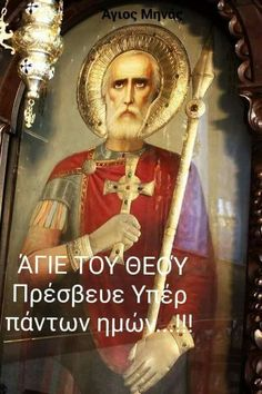 Orthodox Christianity, Christian Faith, Spirituality, Icons, Art, Art Background, Symbols, Kunst, Spiritual
