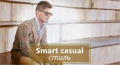 Smart casual стиль Smart Casual Men, Modern Man, Dress Codes, Fasion, Gentleman, Mens Fashion, Fictional Characters, Dresses, Style