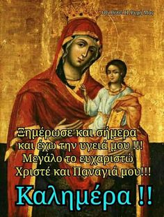 Good Night, Good Morning, Orthodox Prayers, Day Wishes, Greek Quotes, Christianity, Religion, Funny Quotes, Spirituality