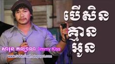 បើសិនគ្មានអូន - Ber Sin Kmean Oun - Jimmy Kiss Cambo Girl - YouTube