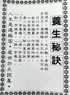 Qoutes About Life, Chinese Quotes, Chinese Medicine, Best Self, Math Equations, Inspiration, Articles, Store, Biblical Inspiration