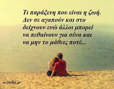 Endless Love, Greek Quotes, Pictogram, Wisdom, Words, Fictional Characters, Greeks, Truths, Amor