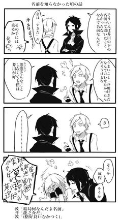 Atsu: Now that I think of it, I've never heard your first name, what is it? Aku: Sukida (Full name Akutagawa Sukida = Akutagawa, I like you) Atsu: You think I'm gonna fall for that!? I'm not gonna say it, and even if you don't use that trick, I'll still like...you... Aku: Is that so? BONUS Atsu: So really, what's your name? Aku: Ryuunosuke Atsu: (That's annoyingly cool)