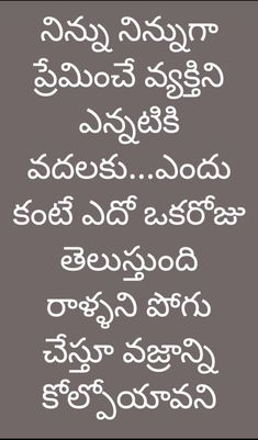 Love Fail Quotes, Love Breakup Quotes, Love Quotes With Images, Own Quotes, Life Lesson Quotes, Learning Quotes, Good Life Quotes, Telugu Inspirational Quotes, Morning Inspirational Quotes