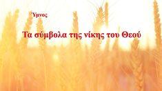 Τα σύμβολα της νίκης του Θεού Youtube, Drama, Dramas, Drama Theater, Youtubers, Youtube Movies