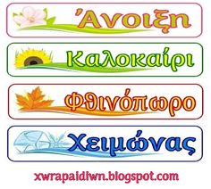 Greek Language, Speech Therapy, Classroom Decor, Calendar, Feelings, Math, School, Blog, Seasons