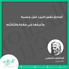 أبو الطيب المتنبي  #شعر Qoutes, Poetry, Sayings, Words, Life, Arabic Quotes, Quotations, Quotes, Lyrics