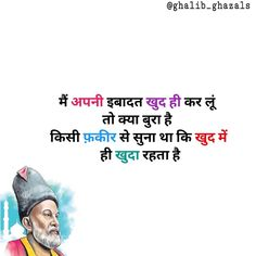 Hindi Quotes Images, Shyari Quotes, Sufi Quotes, True Quotes, Best Quotes, Real Love Quotes, Secret Love Quotes, Good Thoughts Quotes, Attitude Quotes