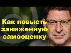 Лабковский - Как повысить заниженную самооценку - YouTube