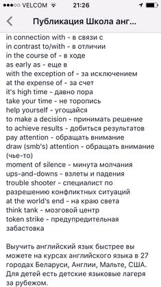 English Phrases, English Words, English Grammar, Learn Russian, Learn English, Russian Language, English Language, English Course, Good Grades