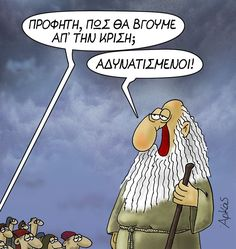 Lol, Greek, Cartoons, Jokes, Funny, Pictures, Humor, Animated Cartoons, Photos