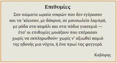 Κωνσταντίνος Καβάφης Greek Quotes, Poetry Quotes, Literature, Poems, Reading, Nice, Literatura, Poetry, Word Reading