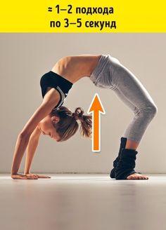 7 эффективных упражнений от боков и складок на спине | ВКонтакте 30 Days Workout Challenge, Cervical Cancer, Back Muscles, Tone It Up, Aerobics, Weight Loss Transformation, Physical Activities, Fett, Good To Know