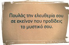 Special Quotes, Greek Quotes, Me Quotes, Wisdom, Humor, Motivation, Sayings, Words, Life