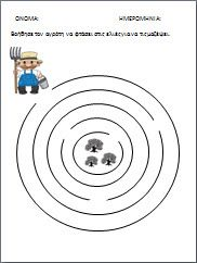 Olive Tree, Preschool Activities, Olive Oil, Worksheets, Maze, Puzzles, Trees, School, Labyrinths