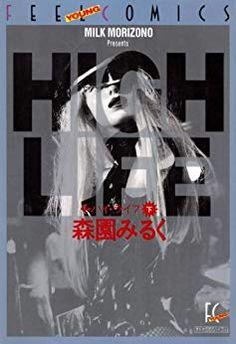 Shoujo, Movie Posters, Movies, Life, Films, Film Poster, Cinema, Movie, Film
