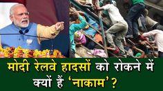 Modi राज में क्यों नही रुक रहे है Rail हादसे ?...https://youtu.be/9oCETw9rQCU