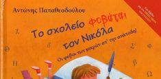 Το σχολείο φοβάται τον Νικόλα, του Αντώνη Παπαθεοδούλου Tableware, Dinnerware, Dishes, Place Settings