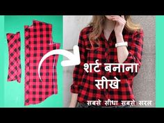 Ladies Shirt बनाना सीखे आसानी से | Girls Shirt Cutting and Stitching - YouTube Sari Blouse Designs, Kurti Neck Designs, Dress Neck Designs, Salwar Designs, Shirt Design For Girls, Shirts For Girls, Ladies Shirts, Shirt Patterns For Women, Dress Sewing Patterns