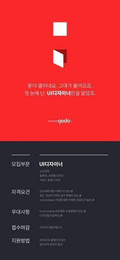 [NHN고도] UI디자이너 경력직 채용 (3년~6년) 디비컷 구인구직 Event Landing Page, Event Page, Page Design, Web Design, Graphic Design, Web Layout, Layout Design, Typography, Lettering