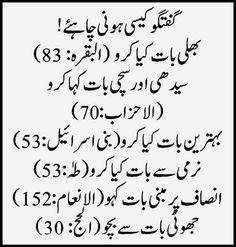 Best Islamic Quotes, Beautiful Islamic Quotes, Islamic Inspirational Quotes, Urdu Quotes Images, Best Urdu Poetry Images, Quotations, Qoutes, Quran Verses, Quran Quotes