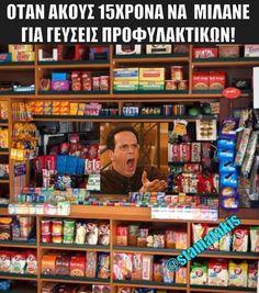 Funny Greek, It's Funny, Sayings, Random, Memes, Quotes, Cards, Quotations, Lyrics