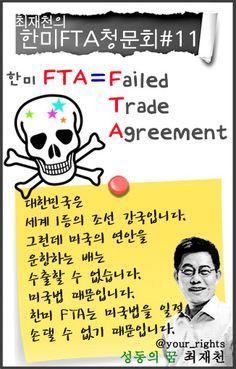 최재천의 한미FTA 청문회 #11