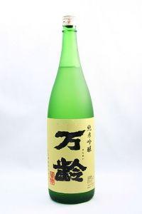 万齢 純米吟醸 【まんれい】 1800ml | 【九州・佐賀の地酒】 万齢(まんれい