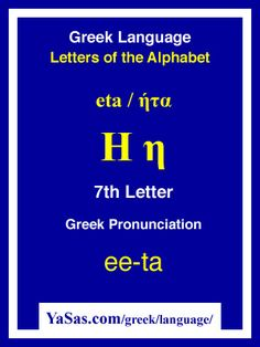 #YaSascom Learn the Greek Language Alphabet: Eta at http://yasas.com/greek/language/alphabet/eta/