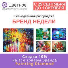 Алмазная вышивка Painting Diamond - купить в Москве по низким ценам в  интернет-магазине Цветное. Еженедельная акция « ... f9c52d10bae
