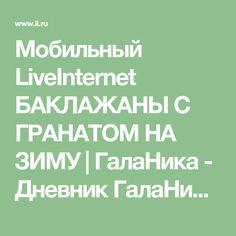 Мобильный LiveInternet БАКЛАЖАНЫ С ГРАНАТОМ НА ЗИМУ   ГалаНика - Дневник ГалаНика  