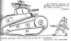 Η κατάντια του ελληνικού στρατού, μόλις πέντε χρόνια πριν από το έπος του ΄40. Ανύπαρκτος οπλισμός και μονίμως κινηματίες αξιωματικοί…
