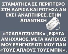 Funny Greek, Funny Stories, Funny Jokes, Humor, Lol, Husky Jokes, Humour, Funny Photos, Jokes