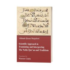 Scientific Approach in Translating and Interpreting the Noble Qur'an and Tradition What Is Meant, Meant To Be, Noble Quran, Propagation, Hadith, Verses, Traditional, Words, Horses